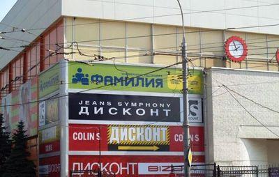 Дисконт на Орджоникидзе, 11 (м. Ленинский проспект)